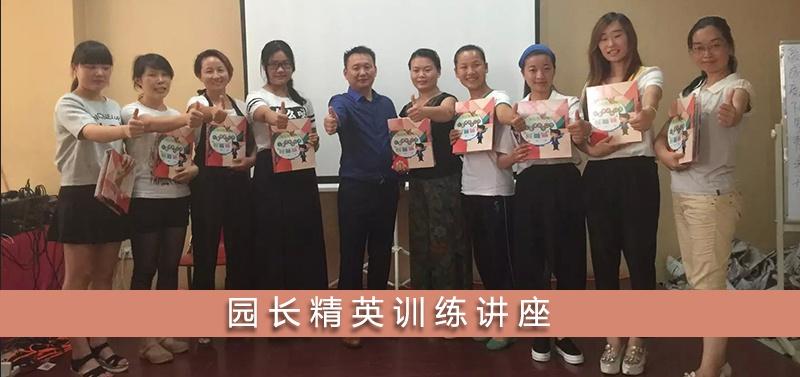 中国育栋教育创始人张柯老师教您如何训练园长中的精英