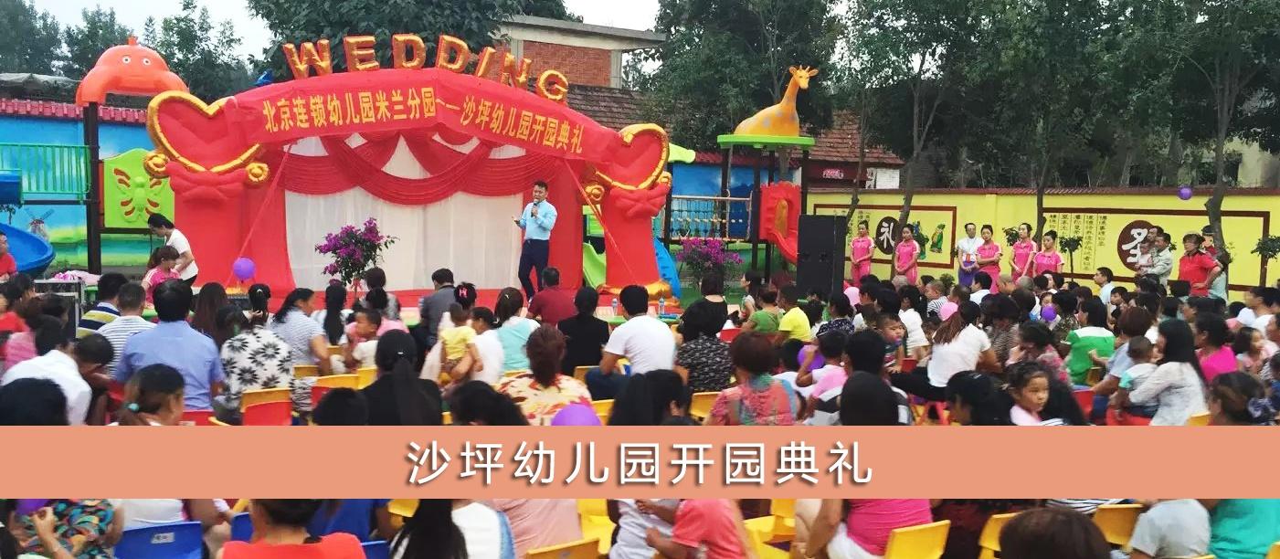 北京连锁manbetx万博网址米兰分园——沙坪manbetx万博网址举行开园典礼