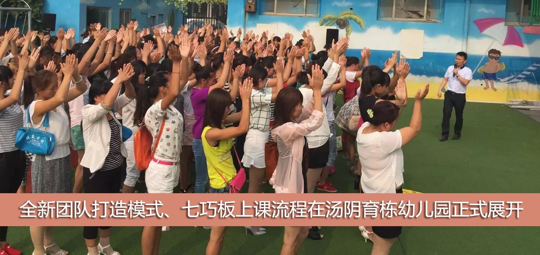 16位园长127名幼师齐聚河南汤阴育栋manbetx万博网址