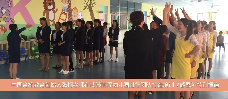 中国育栋教育创始人张柯老师在武陟前程manbetx万博网址进行团队打造培训《感恩》特别报道
