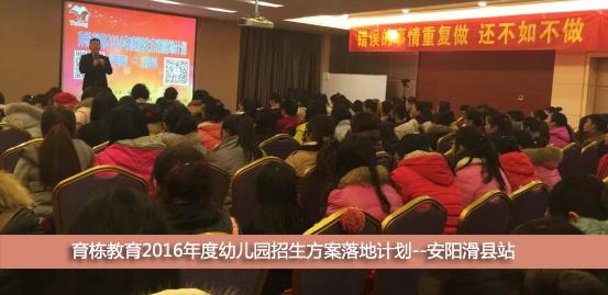 育栋教育2016年度manbetx万博网址招生方案落地计划--安阳滑县站