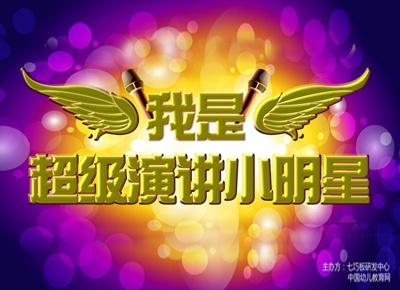 演讲小明星复赛——张松博