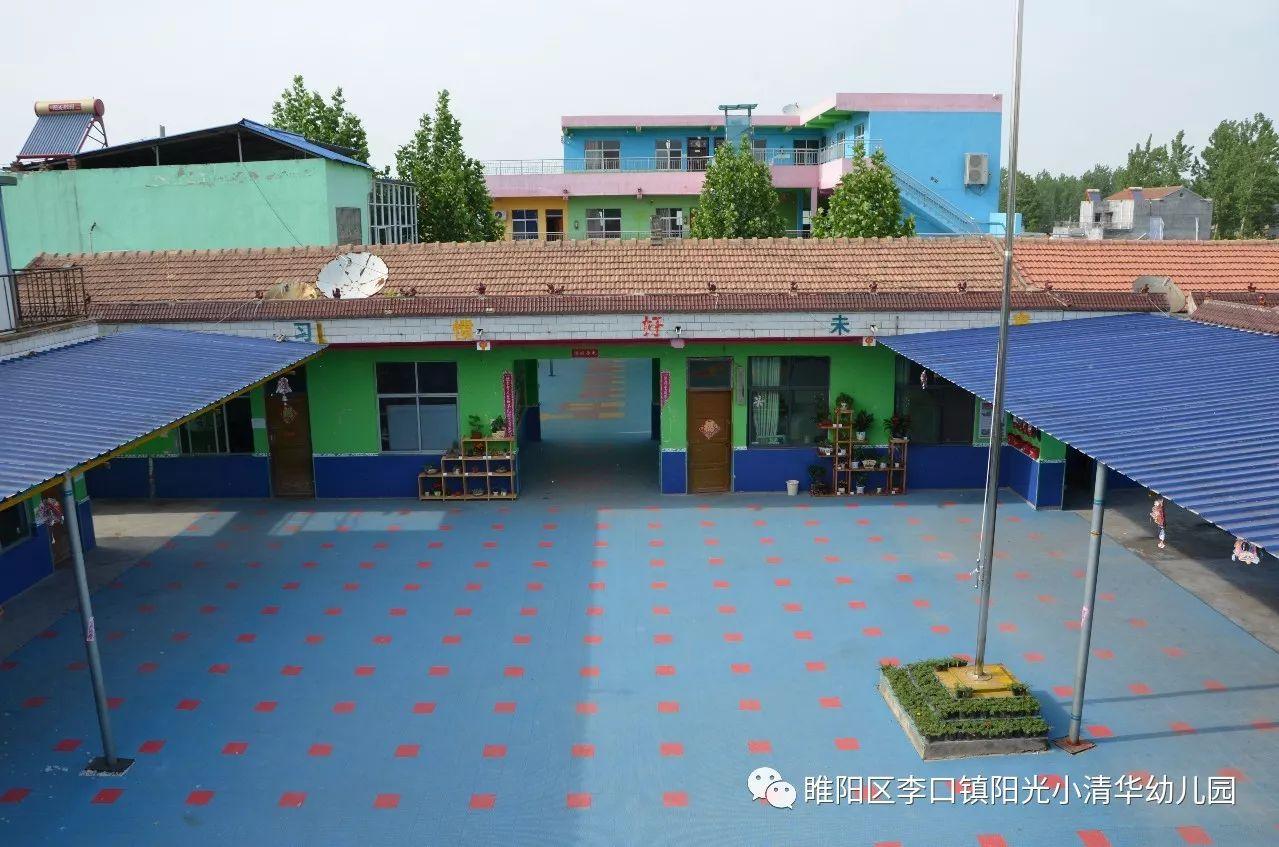 商丘市睢阳区阳光小清华幼...