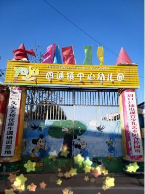 周口市淮阳县四通镇中心幼儿园【育栋七巧板合作园】