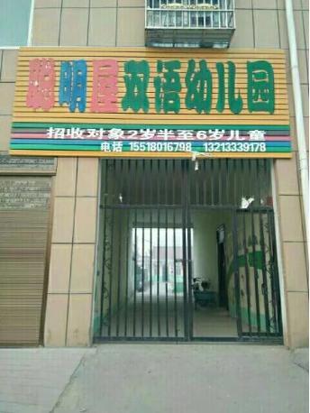 周口市淮阳县黄集乡聪明屋...