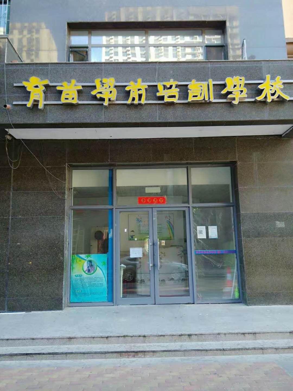 黑龙江省大庆市让胡路区育...