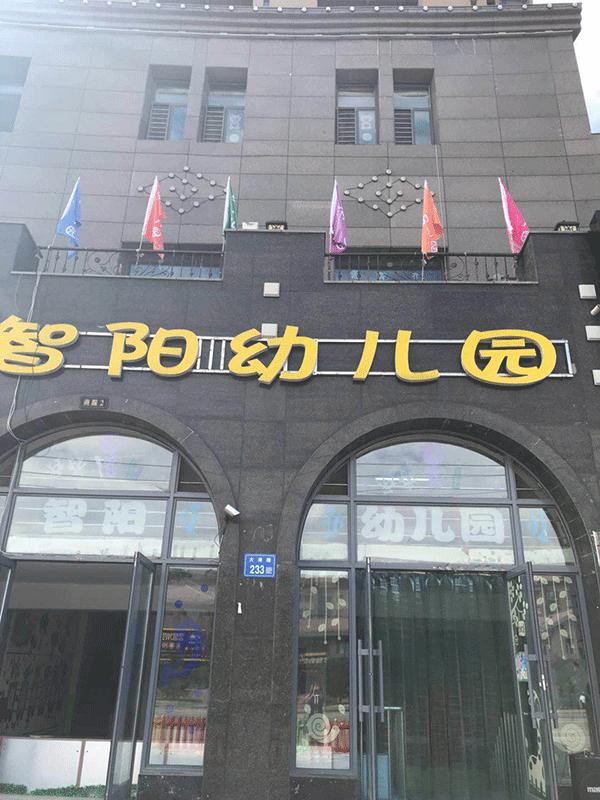 黑龙江省大庆市让胡路区智阳manbetx万博网址